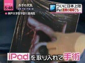 Japanse artsen gebruiken iPad tijdens operatie